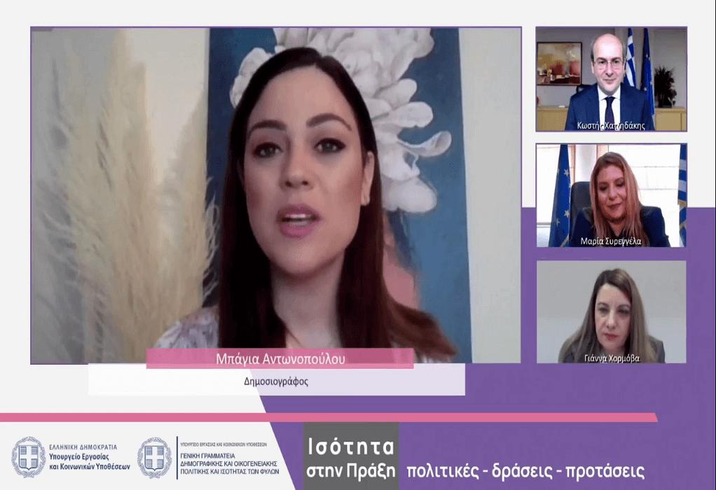 Υπουργείο Εργασίας & Κοινωνικών Υποθέσεων:  Δράσεις και μέτρα για την προώθηση Ισότητας των Φύλων