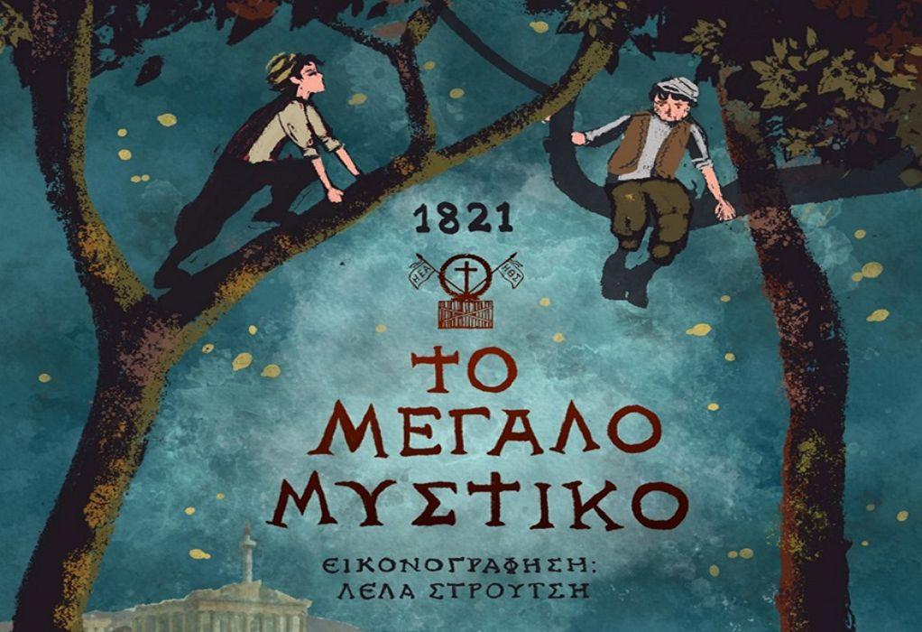 Θ. Κονδύλης: Η Επανάσταση του '21 μέσα από ένα βιβλίο για παιδιά (ΗΧΗΤΙΚΟ)