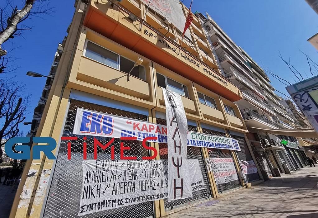 Υπό κατάληψη το ΕΚΘ για τον Δημήτρη Κουφοντίνα (ΦΩΤΟ)