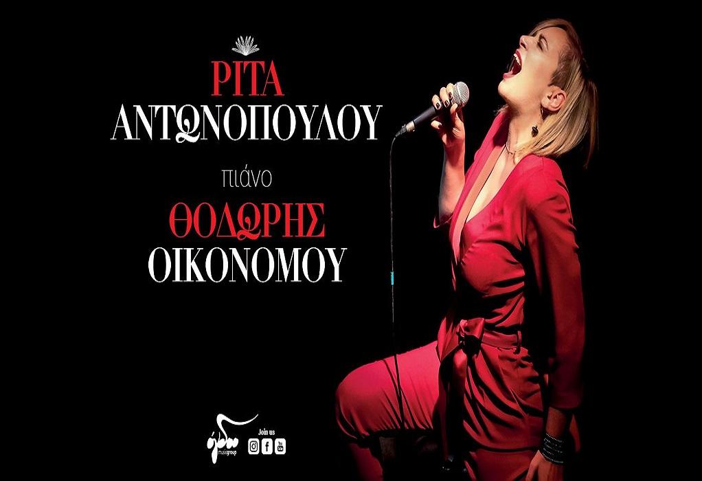 «Ρίτα Αντωνοπούλου και Θοδωρής Οικονόμου Live» και σε βινύλιο