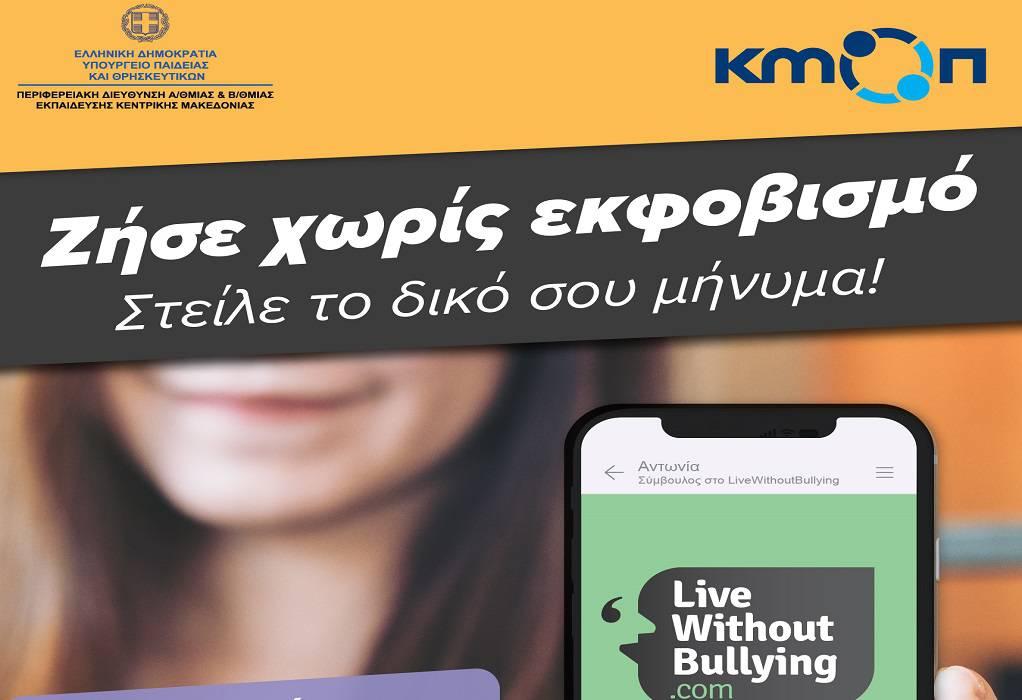Διαδικτυακή εκδήλωση για τον σχολικό εκφοβισμό