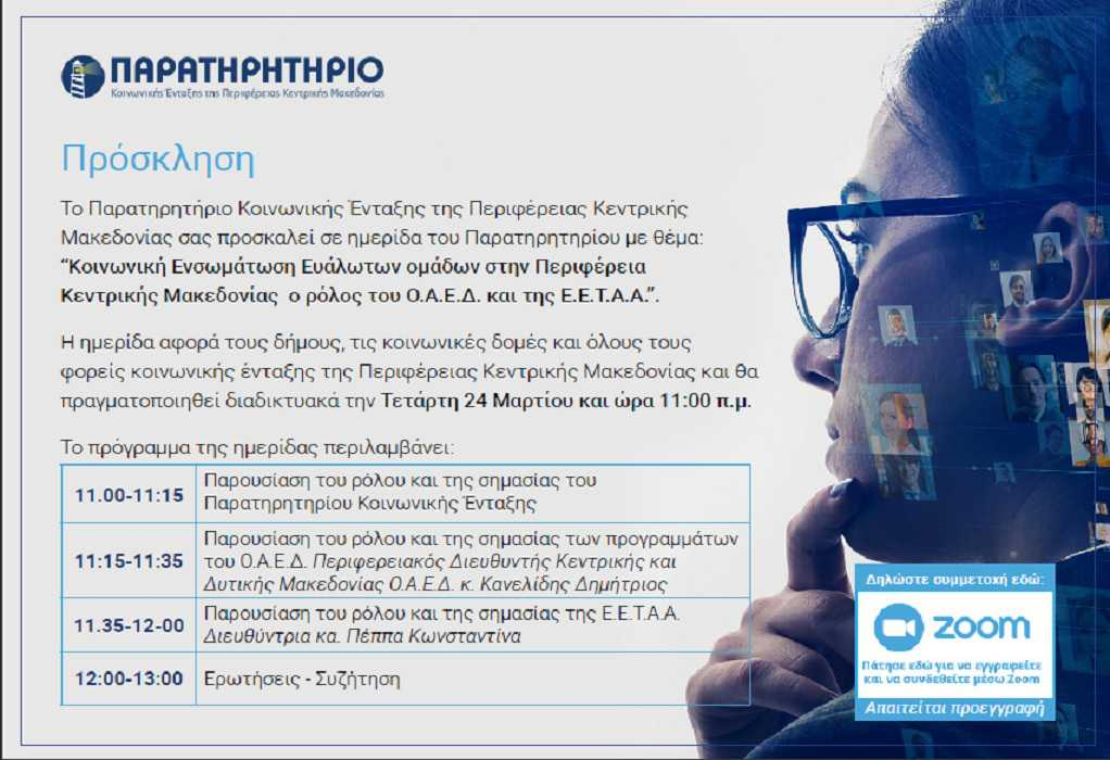 Ημερίδα με θέμα: «Κοινωνική Ενσωμάτωση Ευάλωτων ομάδων στην Περιφέρεια Κεντρικής Μακεδονίας ο ρόλος του ΟΑΕΔ και της ΕΕΤΑΑ»