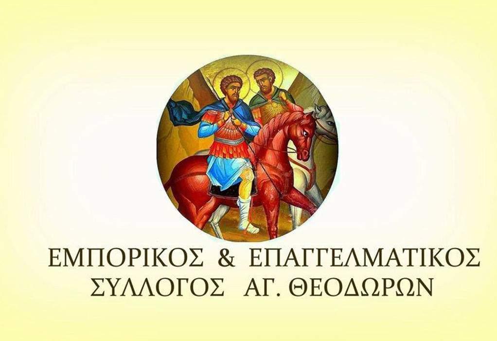 Έμποροι Αγ. Θεοδώρων: Eπέκταση της επιχορήγησης των 3.000 ευρώ