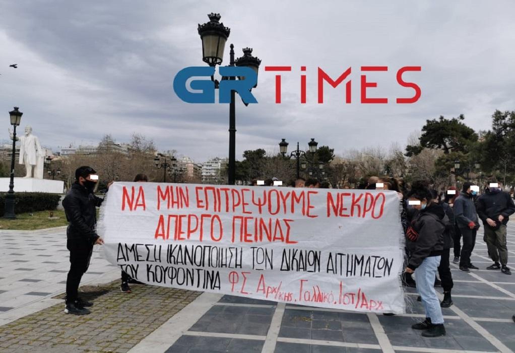 Θεσσαλονίκη: Συγκέντρωση αλληλεγγύης στον Κουφοντίνα (ΦΩΤΟ)