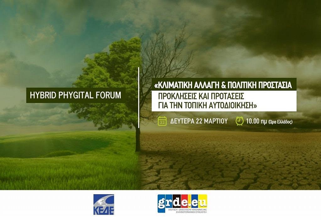 Αύριο (22/3) το συνέδριο ΚΕΔΕ – Ελληνογερμανικής Συνέλευσης για την κλιματική αλλαγή