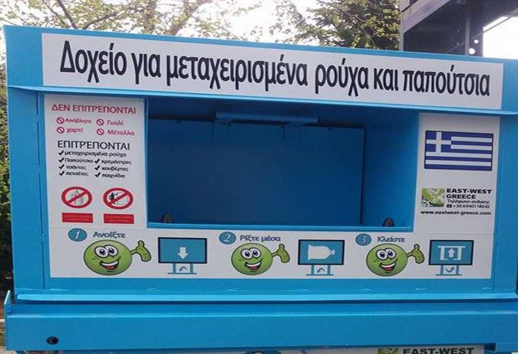 Δ. Αριστοτέλη: Επέκταση της διαδικασίας ανακύκλωσης σε μεταχειρισμένα ενδύματα και υποδήματα