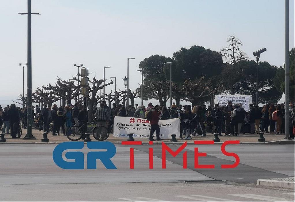 Συγκέντρωση κατά της αστυνομικής βίας τώρα στον Λευκό Πύργο (ΦΩΤΟ)