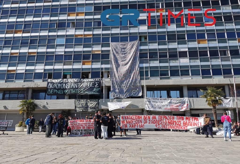 Θεσσαλονίκη: Κινητοποίηση φοιτητικών συλλόγων στο ΑΠΘ (ΦΩΤΟ)