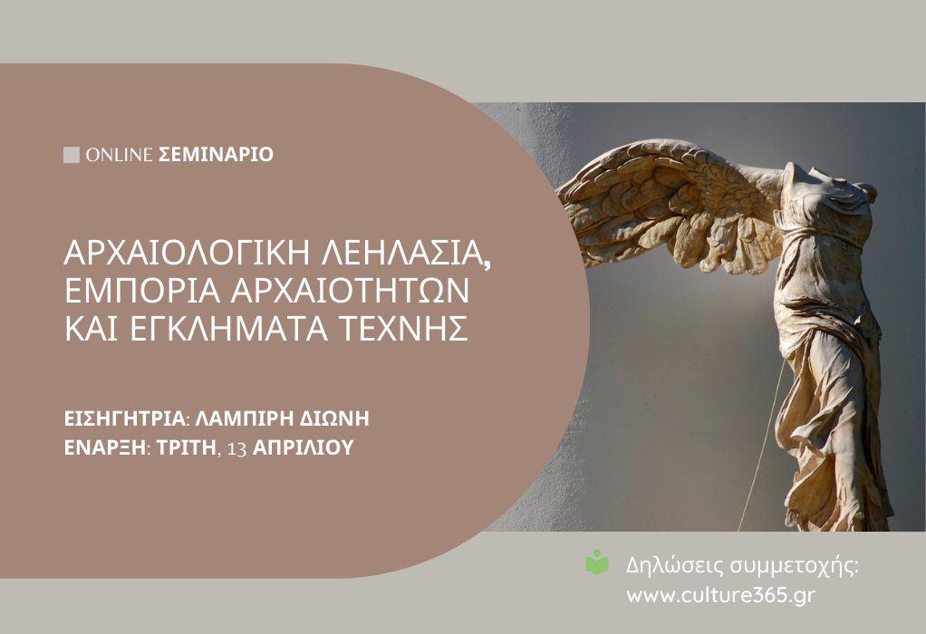 """Online σεμινάριο:  """"Αρχαιολογική λεηλασία, εμπορία αρχαιοτήτων και εγκλήματα τέχνης"""""""