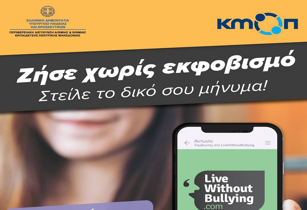 Διαδικτυακή εκδήλωση: «Ζήσε χωρίς εκφοβισμό: Στείλε το δικό σου μήνυμα»