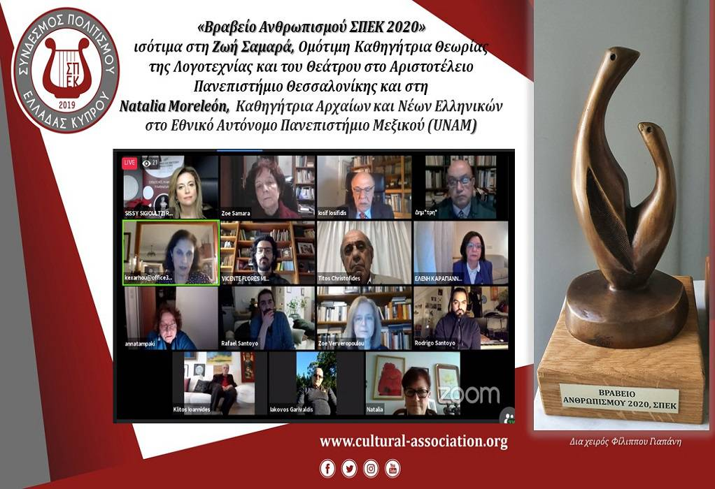 Βραβείο ανθρωπισμού 2020 από τον ΣΠΕΚ σε Ζωή Σαμαρά και Ναταλία Μορελεόν