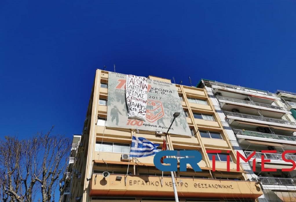 Θεσσαλονίκη: Έληξε η κατάληψη στο Εργατοϋπαλληλικό Κέντρο