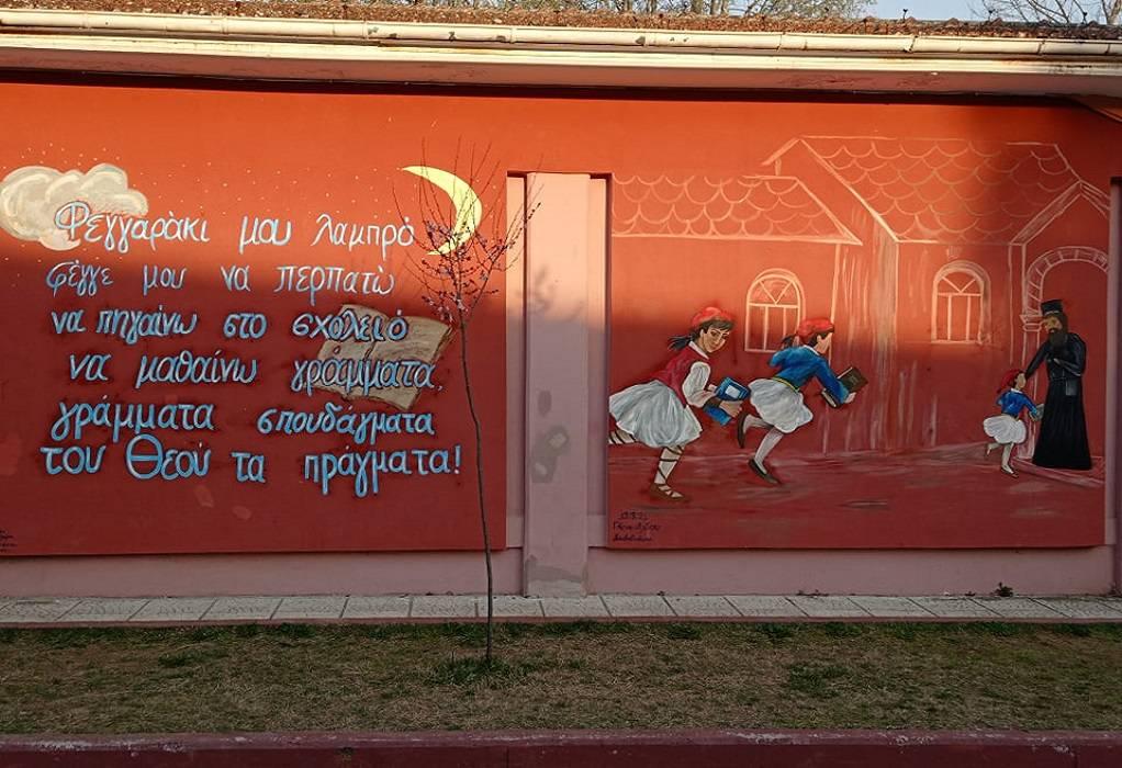 Δ. Λαγκαδά:Γκράφιτι με ήρωες της Επανάστασης σε δημοτικό σχολείο
