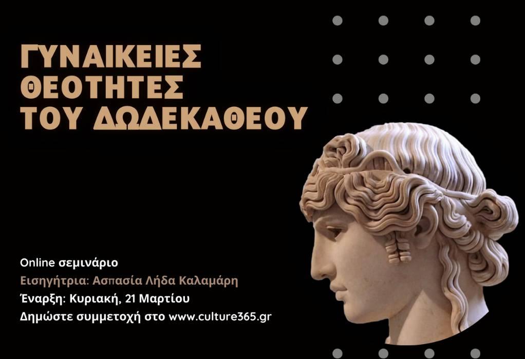 Online Σεμινάριο: Γυναικείες θεότητες του Δωδεκάθεου