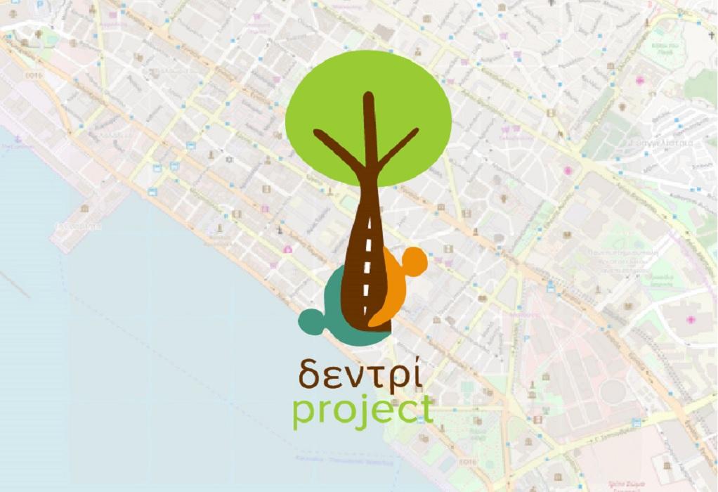 Δεντρί Project: Δράση για την ενίσχυση του πρασίνου στη Θεσ/νίκη