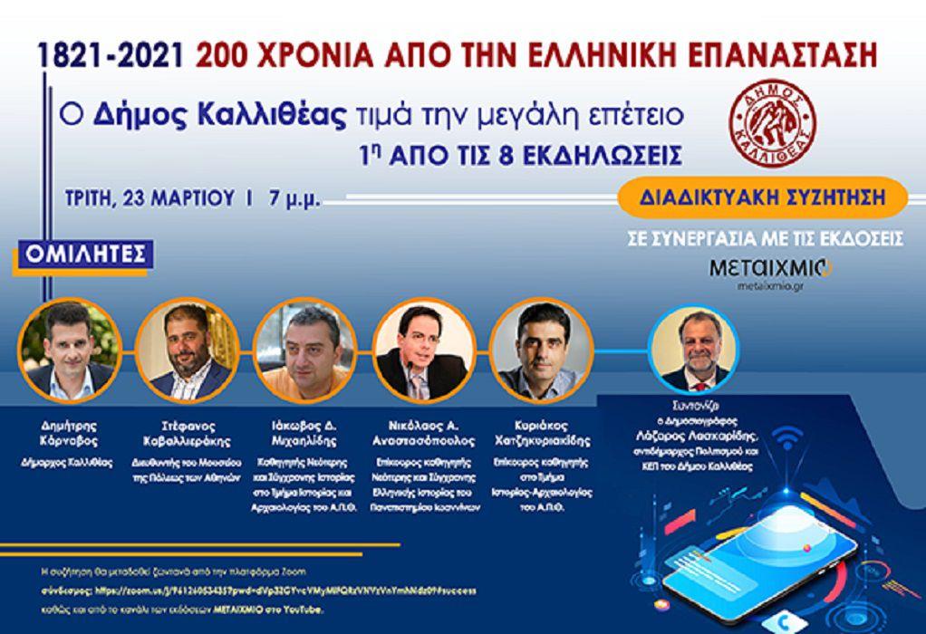 Δ. Καλλιθέας: Διαδικτυακή συζήτηση με θέμα: «1821-2021: 200 χρόνια από την Ελληνική Επανάσταση»