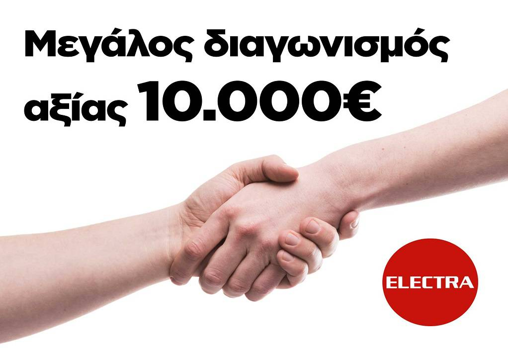 Electra Equipment: Μεγάλος διαγωνισμός αξίας 10.000€ για επίπλωση επαγγελματικού χώρου