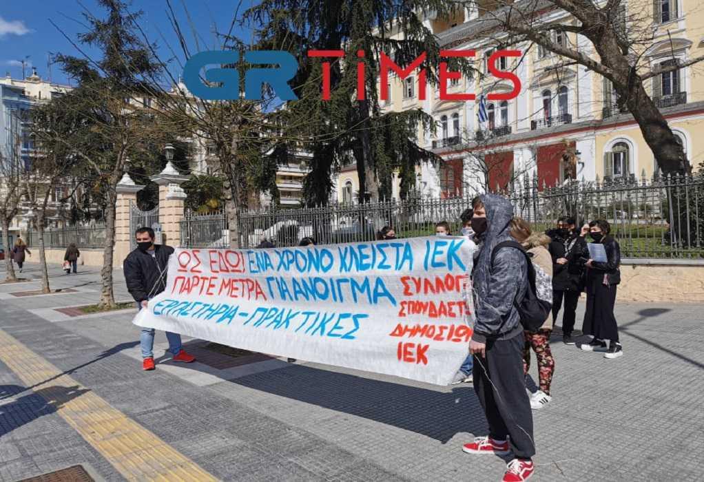 Θεσσαλονίκη: Διαμαρτυρία σπουδαστών ΙΕΚ – «Ως εδώ» (ΦΩΤΟ +VIDEO)