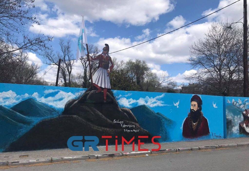 Δράμα: Η εντυπωσιακή τοιχογραφία με ήρωες της Ελληνικής Επανάστασης (ΦΩΤΟ-VIDEO)