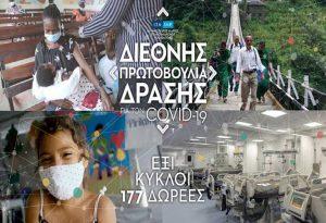 Νέες δωρεές του ΙΣΝ προσφέρουν στήριξη μέσα στην πανδημία