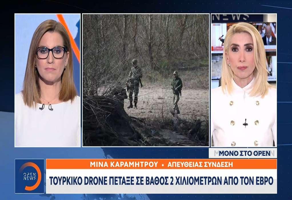 Αυξήθηκαν οι πτήσεις τουρκικών drones στον Έβρο