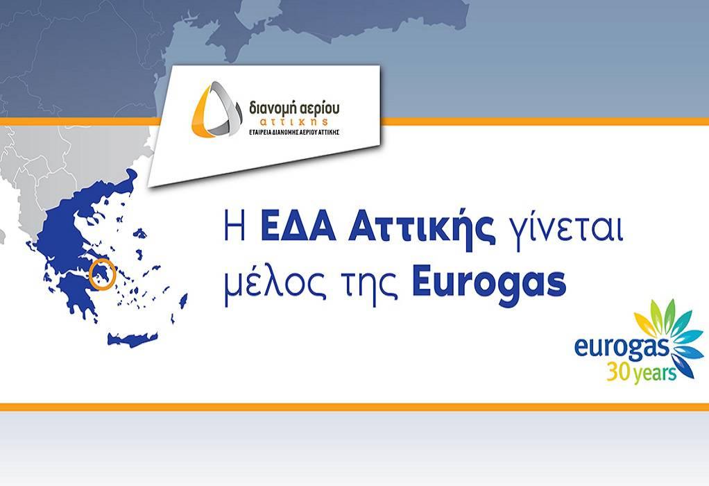 Η ΕΔΑ Αττικής γίνεται το 53ο μέλος της Eurogas
