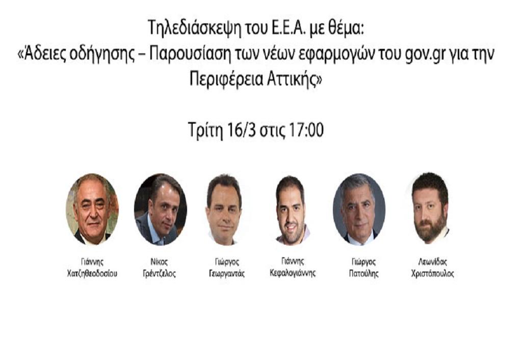 Ε.Ε.Α.: Ενημερωτική τηλεδιάσκεψη για τις υπηρεσίες του gov.gr για τις άδειες οδήγησης