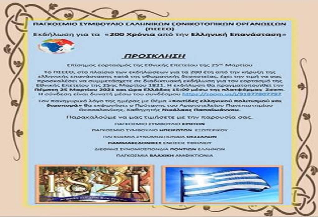 ΠΣΕΕΟ: Διαδικτυακά ο επίσημος εορτασμός της 25ης Μαρτίου