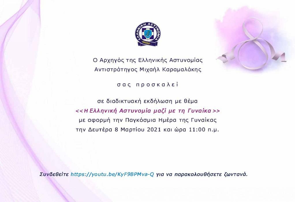 Παγκόσμια Ημέρα Γυναίκας: Διαδικτυακή εκδήλωση του Αρχηγείου της ΕΛΑΣ