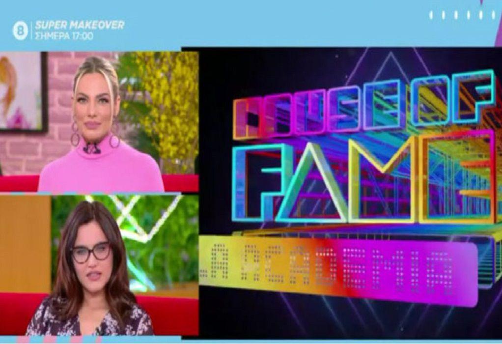 House Of Fame – Έλενα: «Πιεζόμουν αλλά ήθελα να μείνω κι άλλο»