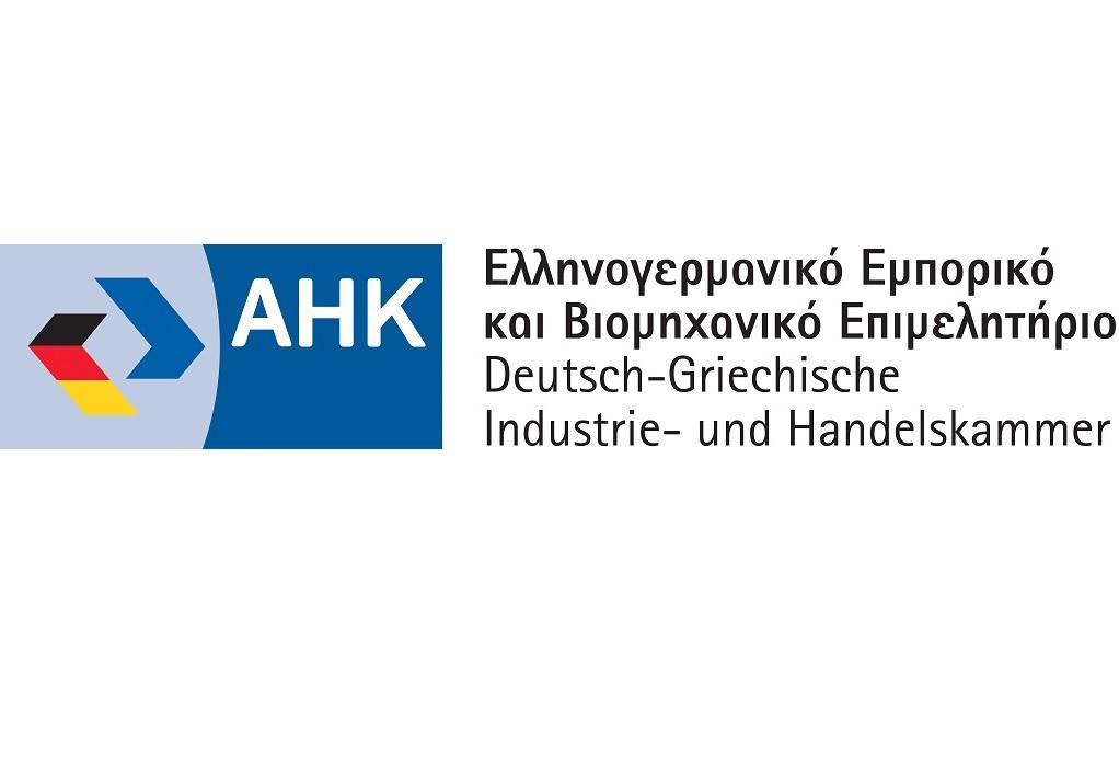 Ελληνογερμανικό Επιμελητήριο-Β. Γούναρης: Αναγκαία η ενδυνάμωση των αγροτικών συνεταιριστικών οργανώσεων