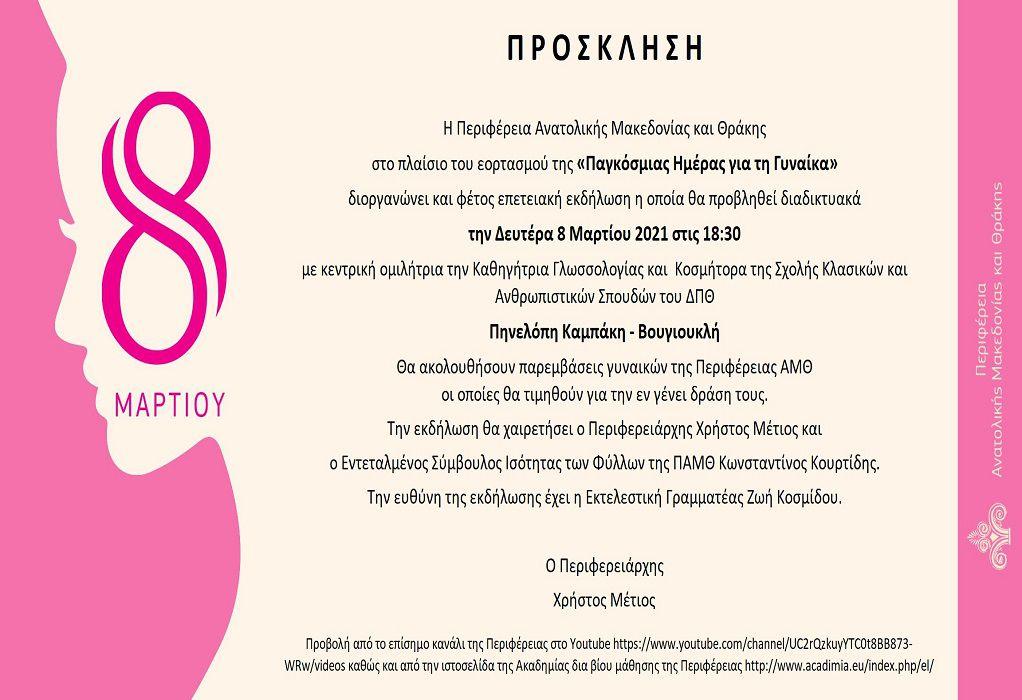 Η Περιφέρεια ΑΜ-Θ τιμά την Παγκόσμια Ημέρα της Γυναίκας