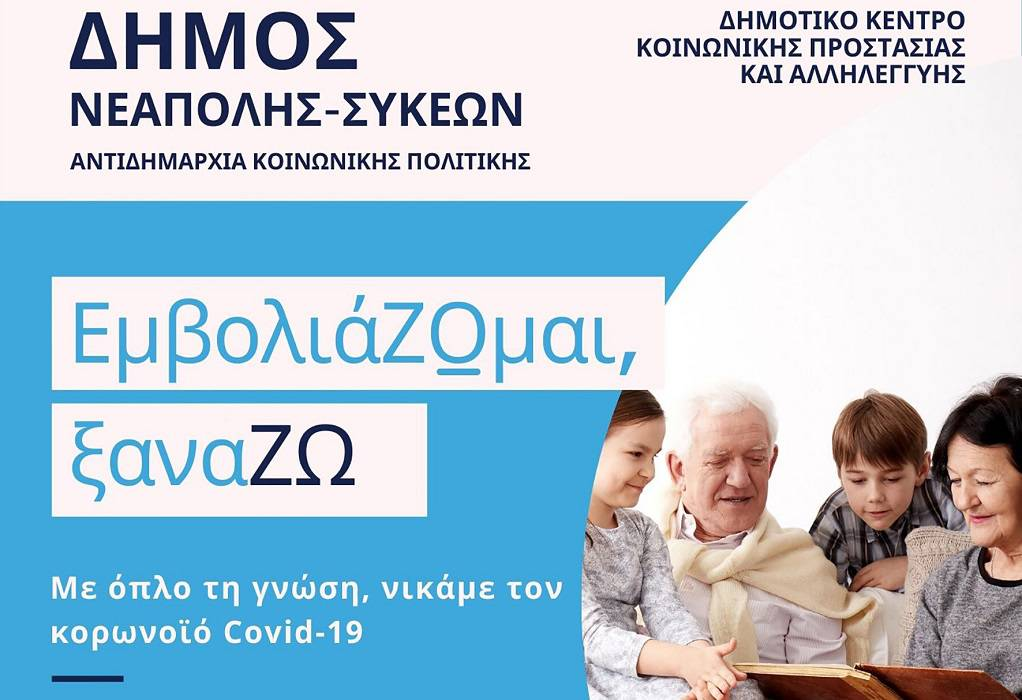 Δ. Νεάπολης-Συκεών: Διαδικτυακή εκδήλωση για τον εμβολιασμό