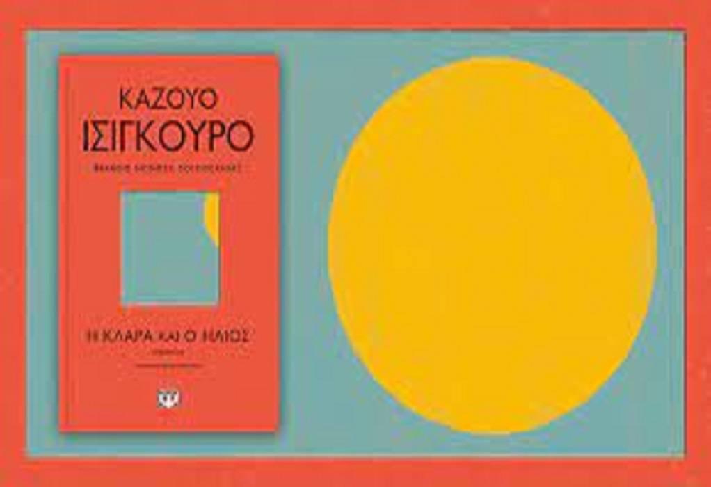 Η Αργυρώ Μαντόγλου για το βιβλίο του Καζούο Ισιγκούρο (ΗΧΗΤΙΚΟ)