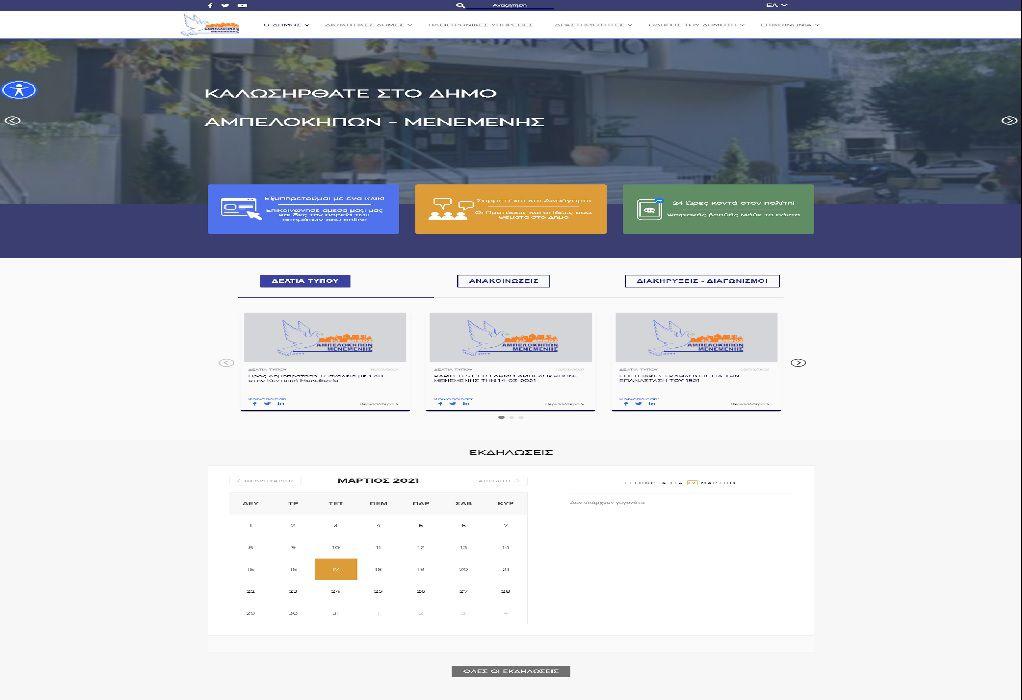 Έναρξη λειτουργίας της νέας ιστοσελίδας του δήμου Αμπελοκήπων-Μενεμένης