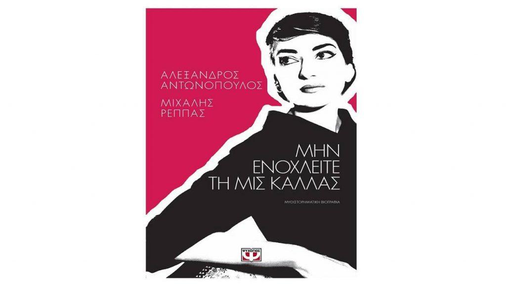 Ο ηθοποιός και συγγραφέας, Αλέξανδρος Αντωνόπουλος για το βιβλίο «Μην Ενοχλείτε τη Μις Κάλλας» (ΗΧΗΤΙΚΟ)