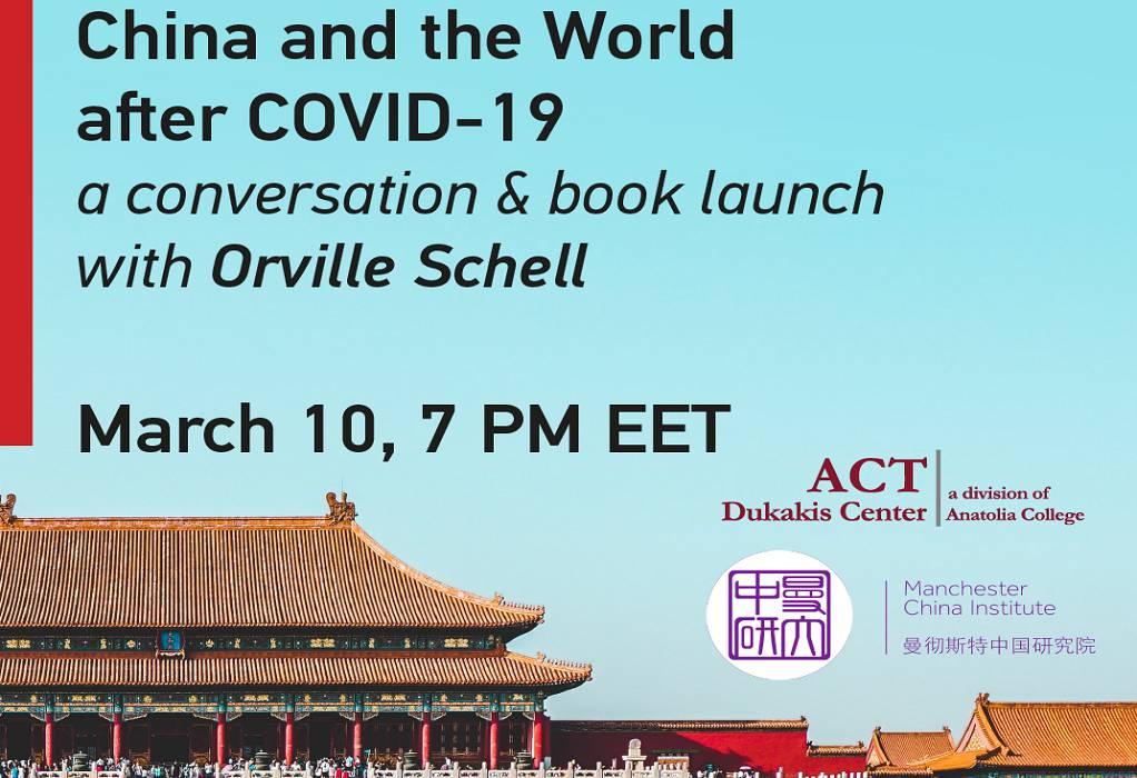 """Διαδικτυακή εκδήλωση """"Η Κίνα και ο Κόσμος μετά τον COVID-19"""""""