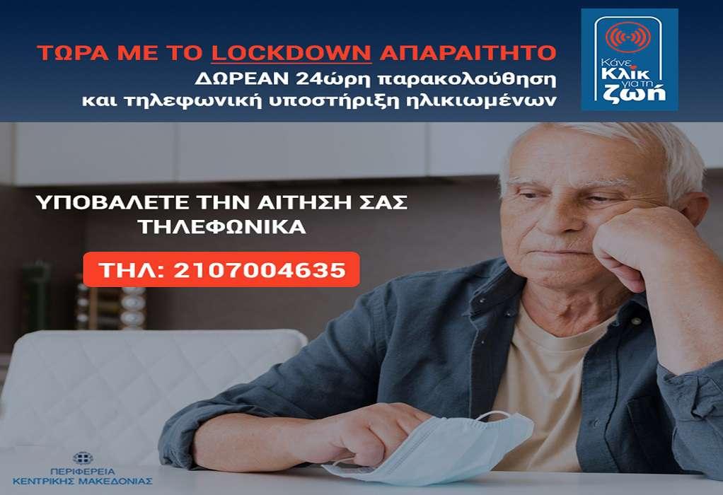 «Κλικ Ζωής»: Συνεχίζεται το πρόγραμμα για την προστασία των ηλικιωμένων στη Β. Ελλάδα