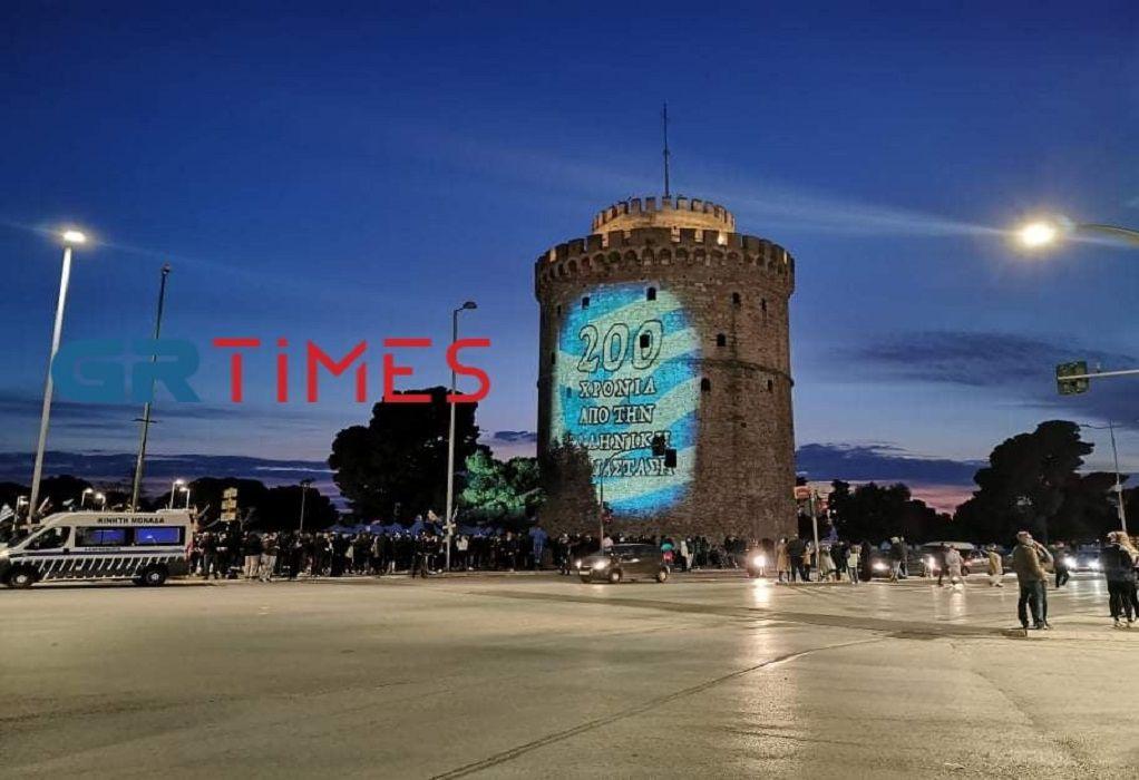 Φωταγώγηση του Λευκού Πύργου για την επέτειο των 200 χρόνων από την Ελληνική Επανάσταση (VIDEO)