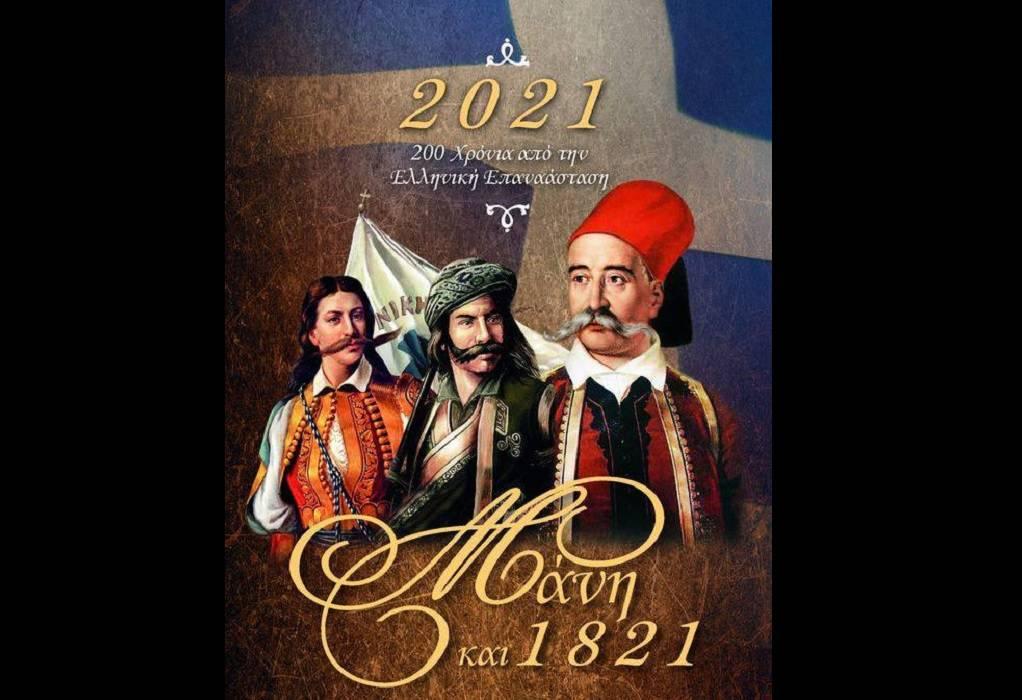 Αρεόπολη Λακωνίας: Η ΠτΔ στην επέτειο των 200 χρόνων
