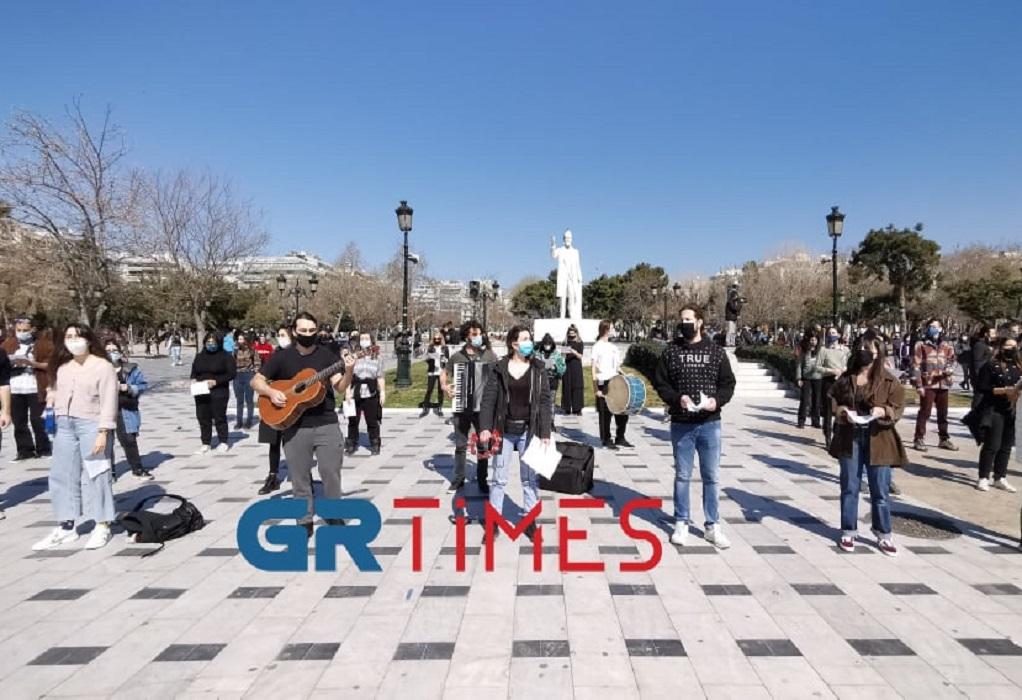 Θεσ/νίκη: Μουσικό δρώμενο από φοιτητές στο συλλαλητήριο (ΦΩΤΟ+VIDEO)