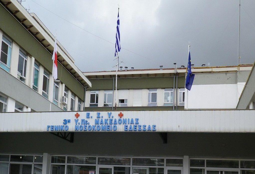 Η Έδεσσα στο πόδι: Έκτακτο δημοτικό συμβούλιο για το νοσοκομείο-Κινητοποίηση της ΕΝΙΠ