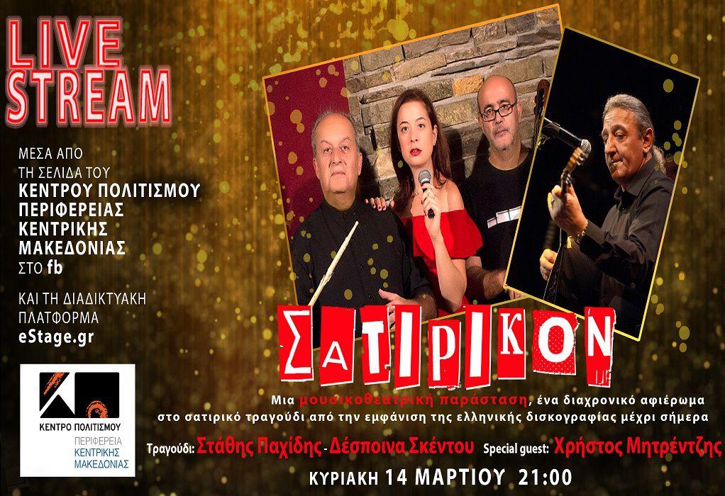 Διαδικτυακή εκδήλωση για το ελληνικό σατιρικό τραγούδι