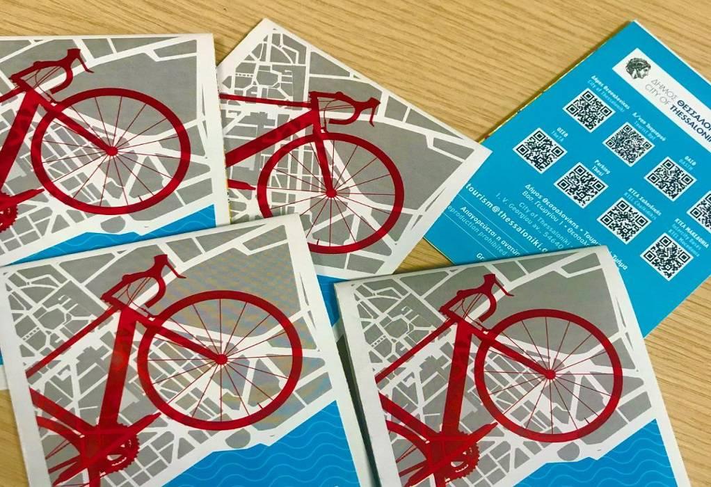 Η Θεσσαλονίκη απέκτησε ποδηλατικό… χάρτη