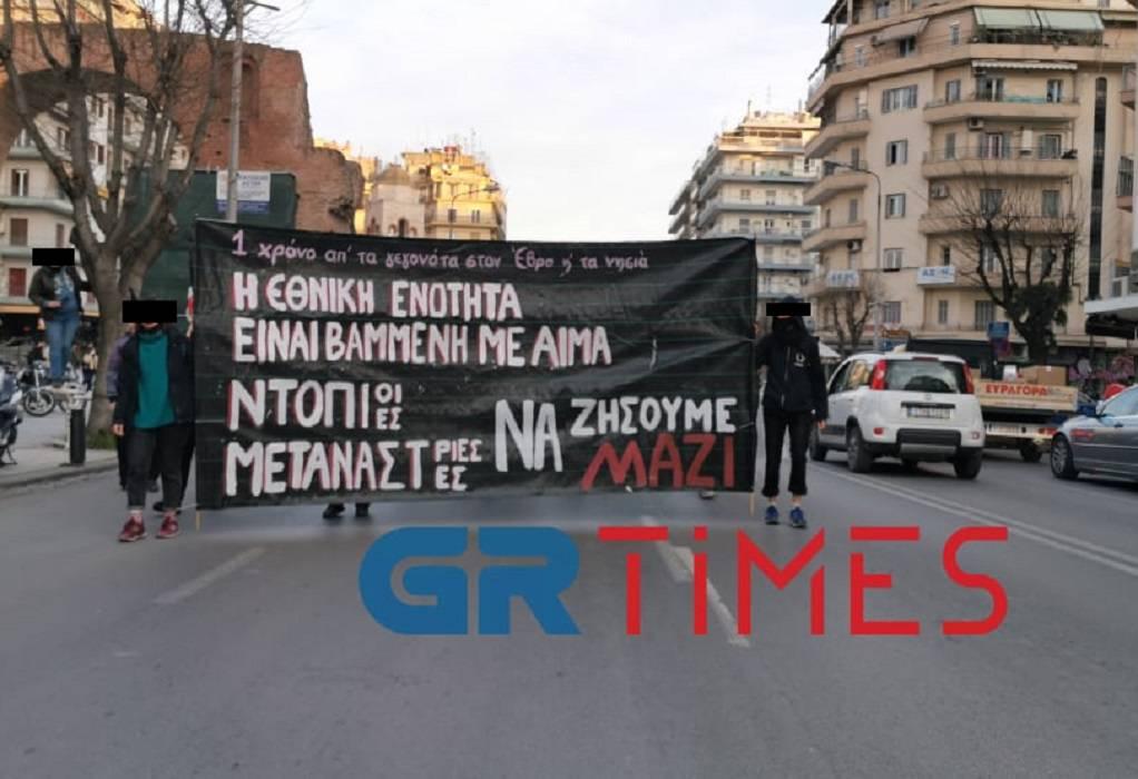 Θεσσαλονίκη: Πορεία αλληλεγγύης στους μετανάστες – Αφορμή τα γεγονότα στον Έβρο (ΦΩΤΟ-VIDEO)