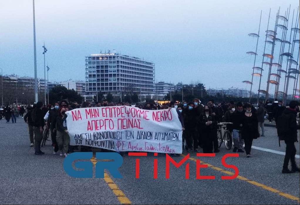 Ν. Παραλία: Πορεία στο πλακόστρωτο για τον Δ. Κουφοντίνα (ΦΩΤΟ)