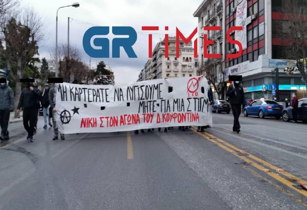 Θεσσαλονίκη: Πορεία αλληλεγγύης για τον Δ. Κουφοντίνα (ΦΩΤΟ-VIDEO)
