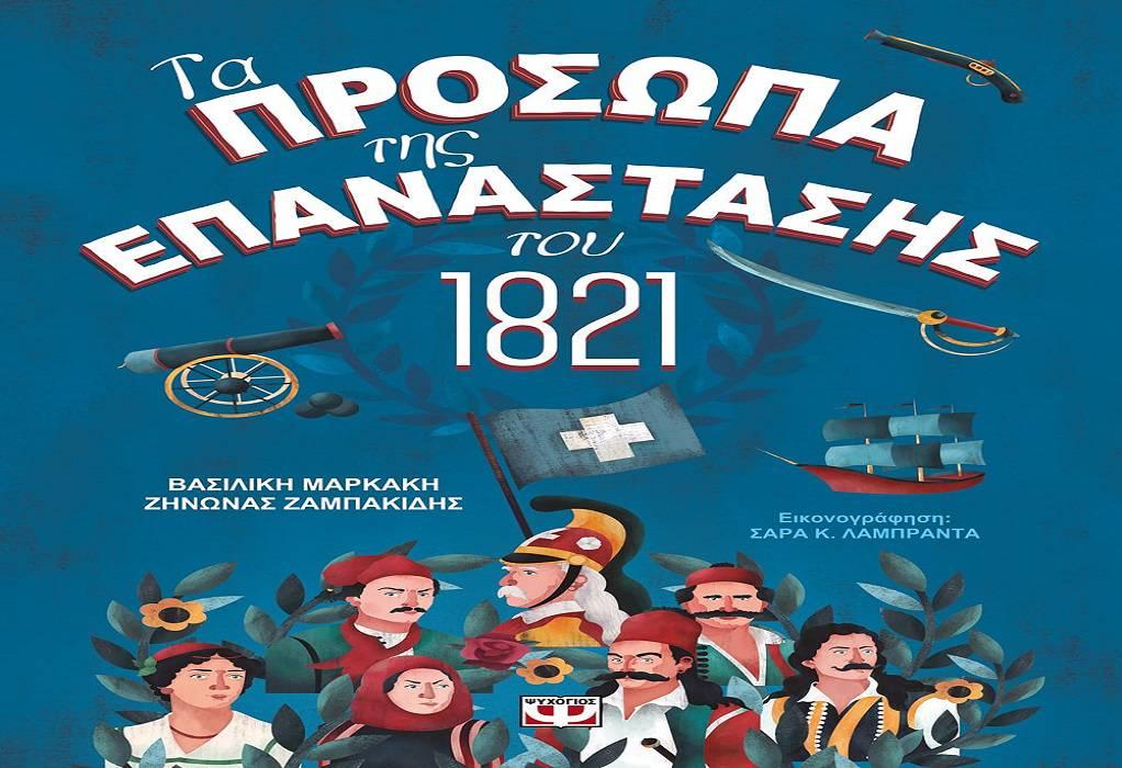Μαρκάκη- Ζαμπακίδης για «Τα πρόσωπα της Επανάστασης του 1821» (ΗΧΗΤΙΚΟ)