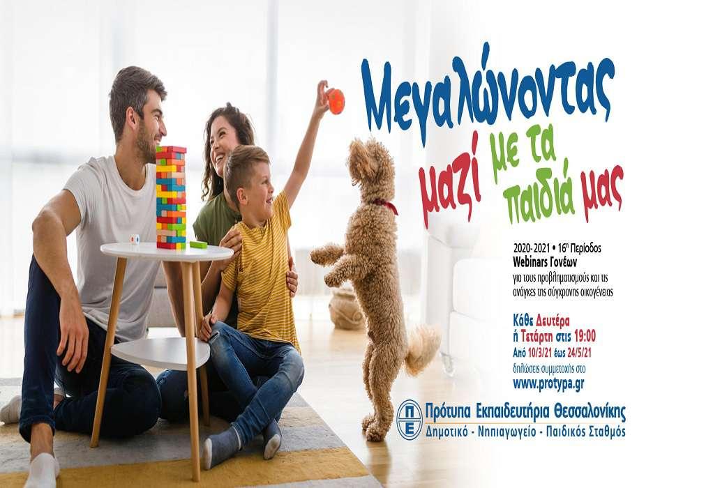 Webinars Γονέων από τα Πρότυπα Εκπαιδευτήρια Θεσσαλονίκης