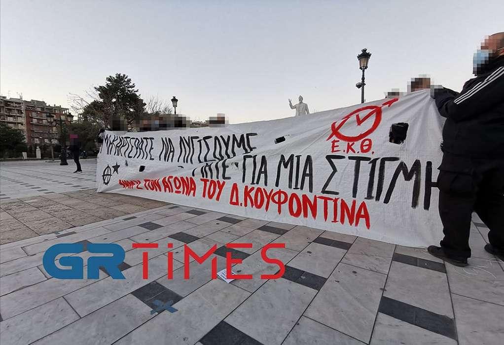 Θεσσαλονίκη: Νέα συγκέντρωση και πορεία για τον Δ. Κουφοντίνα (ΦΩΤΟ-VIDEO)